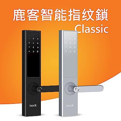 鹿客智慧電子指紋鎖(免費到府安裝) - 密碼/藍牙/遙控防盜