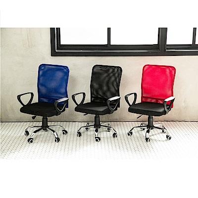 【STYLE 格調】透氣網背加寬坐墊電鍍鐵腳電腦網椅(經典3色可選)