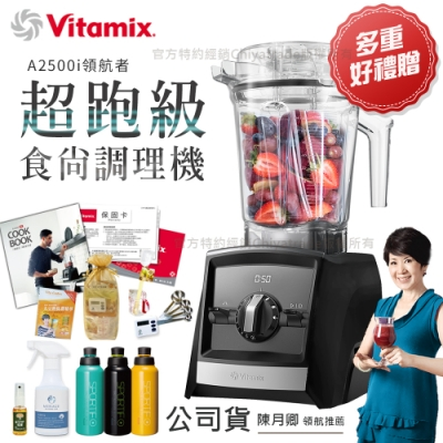 美國Vitamix Ascent領航者全食物調理機 渦流科技 智能x果汁機 食尚綠拿鐵 A2500i-黑色(獨家多重好禮贈)