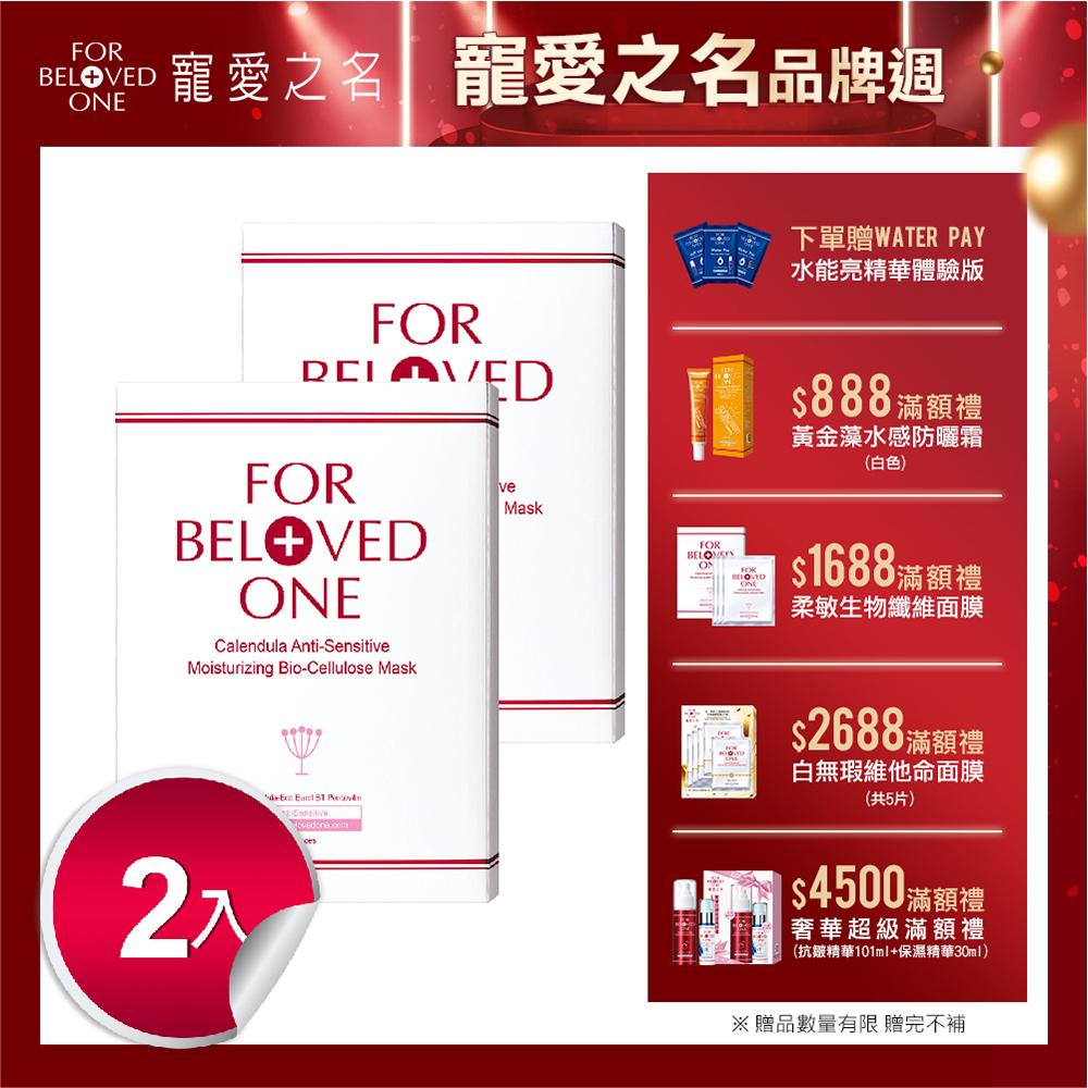 寵愛之名 金盞花柔敏修護生物纖維面膜 3片/盒(2入)