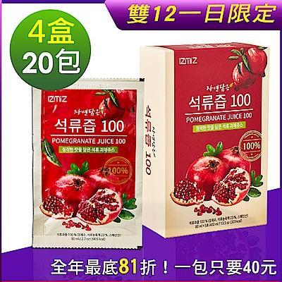 【韓國原裝IZMIZ】高濃度紅石榴冷萃鮮榨美妍飲X4盒 (共20包)