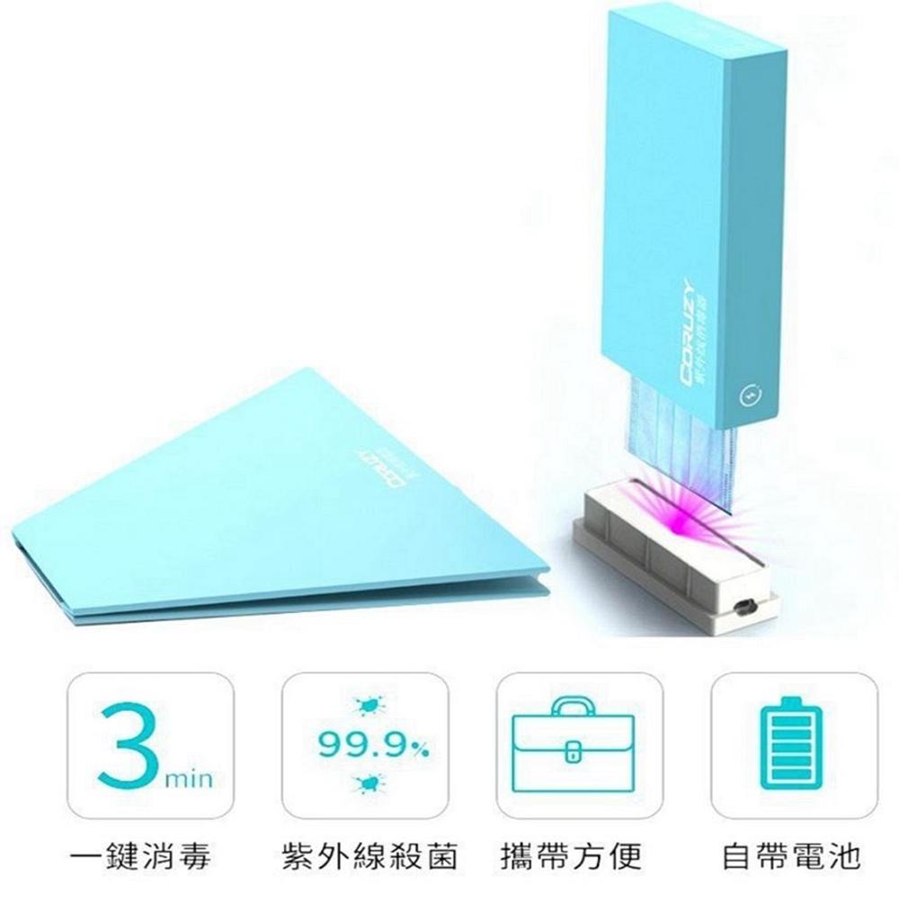 B810 紫外線口罩消毒盒(紫外線收納盒)