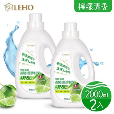 LEHO《植萃家》檸檬清香。濃縮極淨制菌洗衣精2000ml(2瓶)