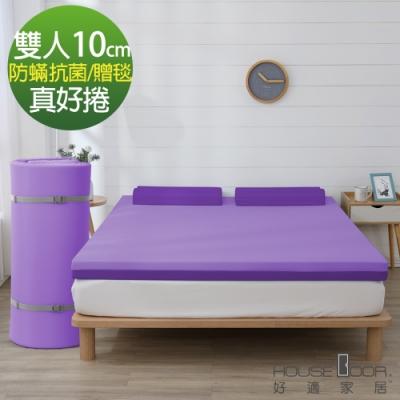 House Door 好適家居 日本大和抗菌雙色表布 藍晶靈舒壓記憶床墊10cm厚真好捲保暖組-雙人5尺