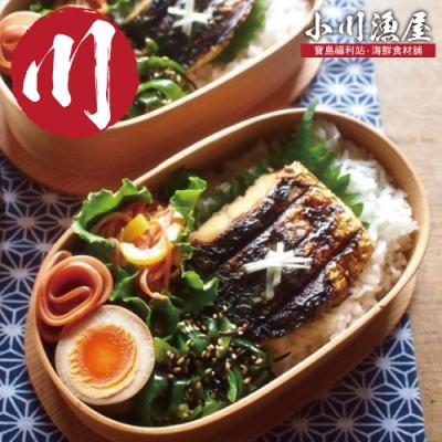 (滿額)小川漁屋 家常薄鹽挪威鯖魚4片(45g±10%/片)