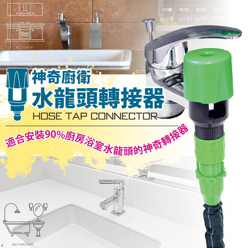 【FL生活+】神奇伸縮水管 廚房/衛浴水龍頭專用轉接器(FL-040)