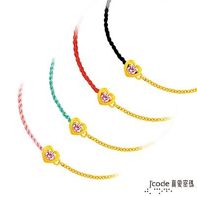 J code真愛密碼金飾 小幸運系列-愛心黃金編織繩手鍊