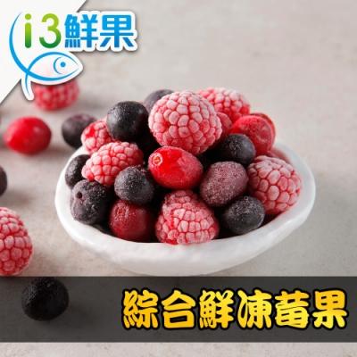 【愛上鮮果】綜合鮮凍莓果20包組(200g±10%/包)