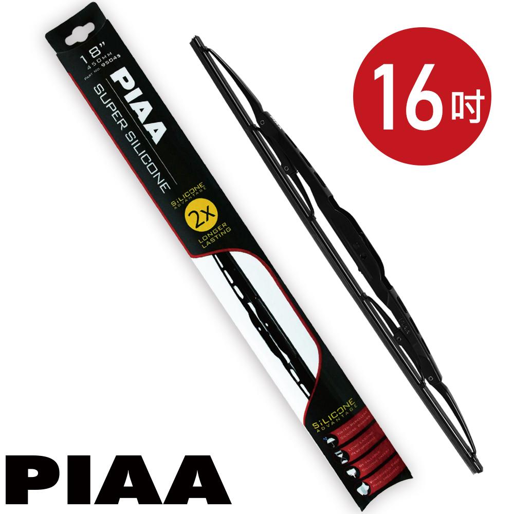 日本PIAA雨刷 16吋/400mm 超強力矽膠潑水 (硬骨雨刷)