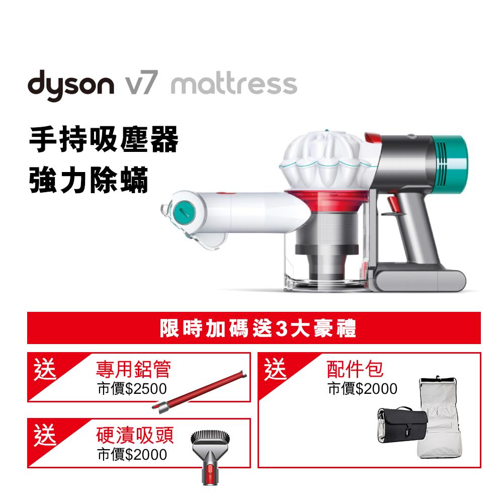 Dyson V7 Mattress 無線手持除蹣吸塵器