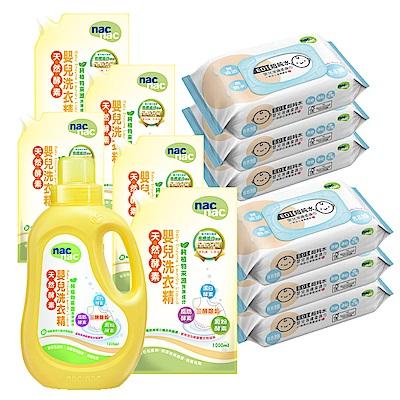 nac nac 天然酵素洗衣精1罐5補充包 +超純水柔濕巾88抽/9入組 特惠組