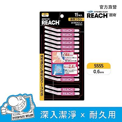 麗奇 REACH 14°牙周對策牙間刷(15入 SSSS)