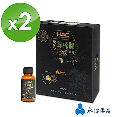HAC 綠蜂膠噴劑(30mL/瓶;2瓶組)