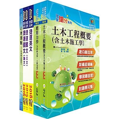 107年臺中捷運招考(助理工程員-土木維修類)套書(贈適性評量、題庫網帳號、雲端課程)