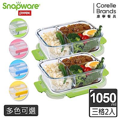 Snapware 康寧密扣全三分隔長方形玻璃保鮮盒-1050ml 2入組 多色可選