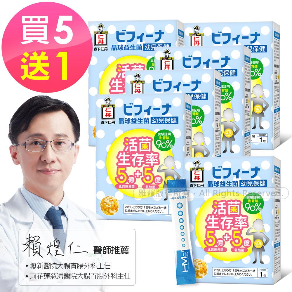 (買5送1)森下仁丹晶球益生菌5+5-幼兒保健超值組(14包X6盒)