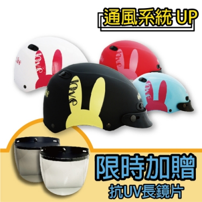 【T-MAO】正版卡通授權 LOVE兔 成人雪帽 (安全帽│機車│鏡片 E1)