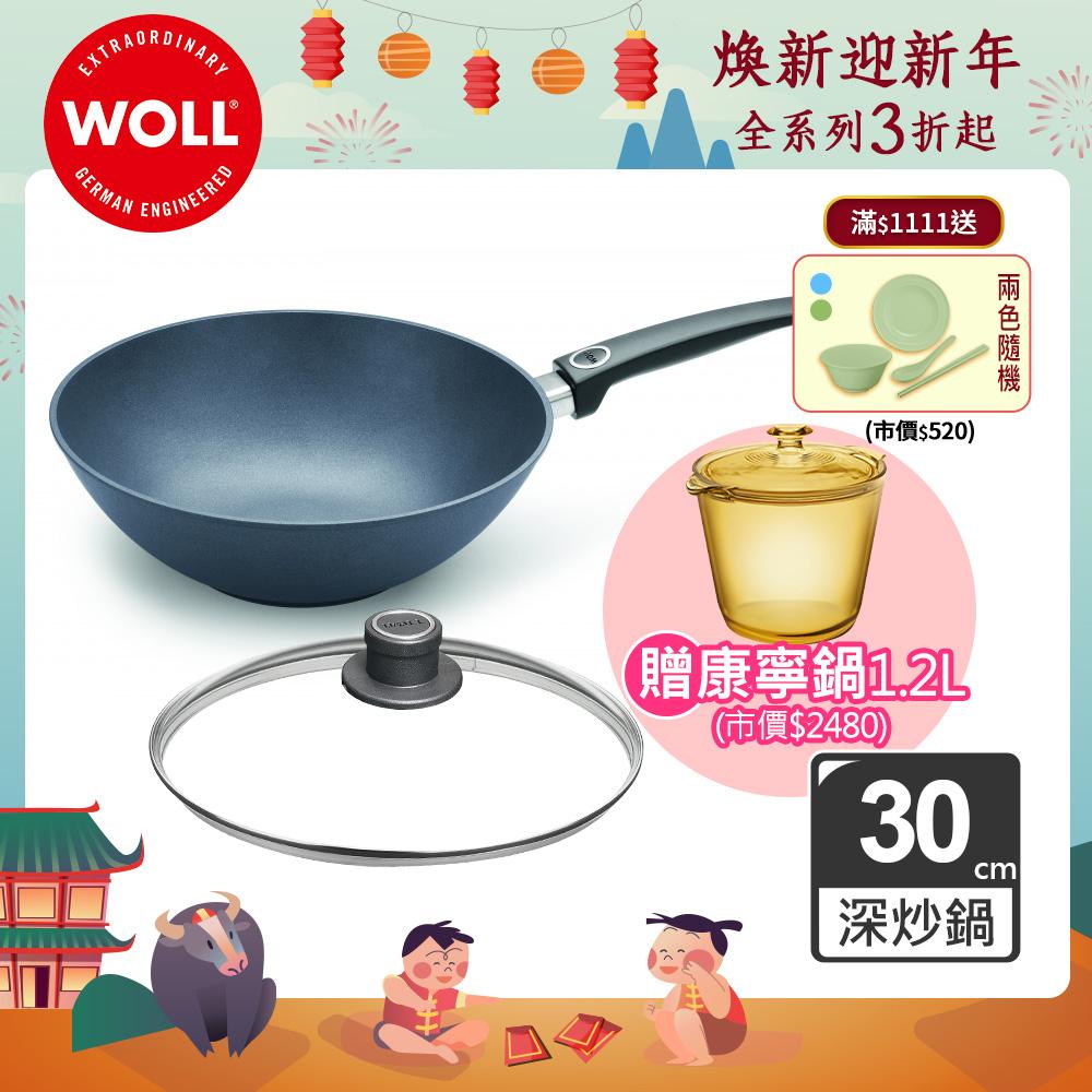 德國WOLL Diamond Lite Induction新鑽石系列30cm中華鍋(含蓋)