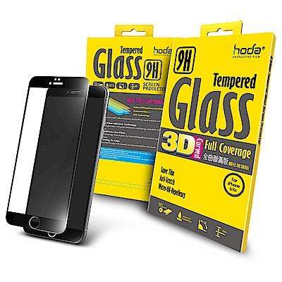 【hoda】iPhone6/6s 3D全曲面滿版9H鋼化玻璃保護貼