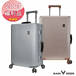 (限量福利品20吋)秋之旅PC+ABS鋁框行李箱-顏色任選