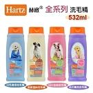 Hartz 犬用洗毛精系列 18floz/532ml