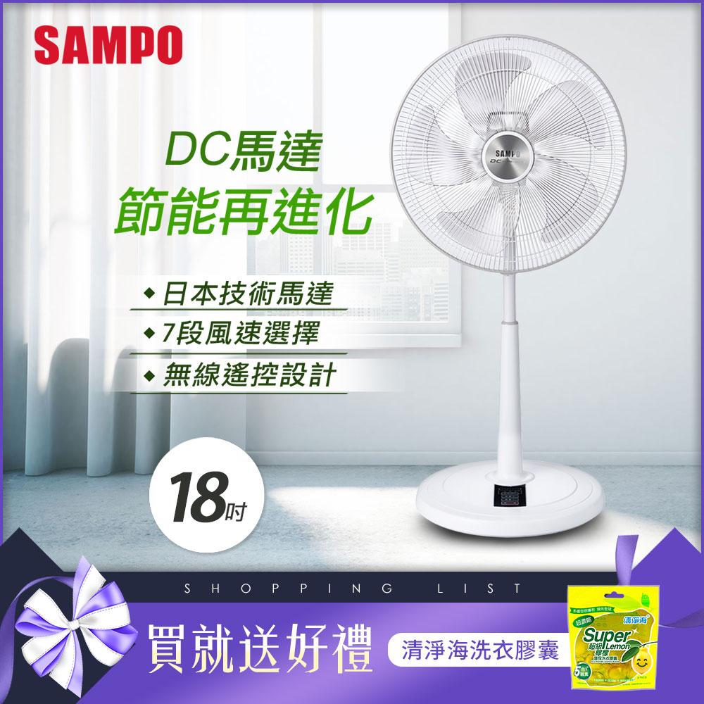 SAMPO聲寶 18吋 7段速微電腦遙控DC直流電風扇 SK-FA18DR