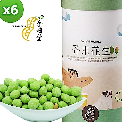 余順豐 裹粉花生-芥末花生(260g)x6罐