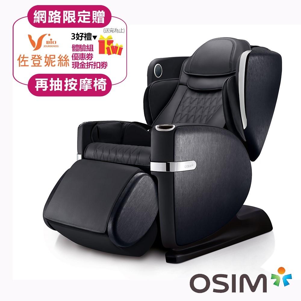 OSIM uLove2 4手天王 按摩沙發 按摩椅 OS-888