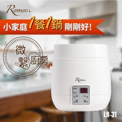Romeo L.微繫廚房2人份微電腦電子鍋LR-31