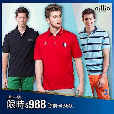 時時樂限定 oillio歐洲貴族 簡約素面超透氣POLO衫 限時搶購均一價