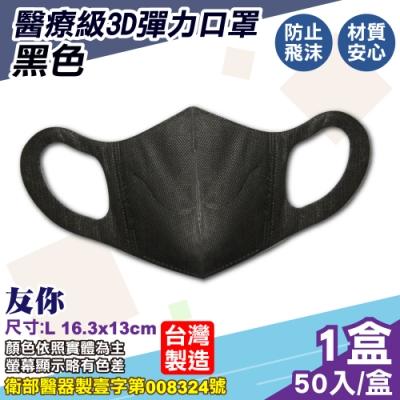 友你 成人醫療級3D彈力口罩-黑色(L號 16.3x13cm)50入/盒