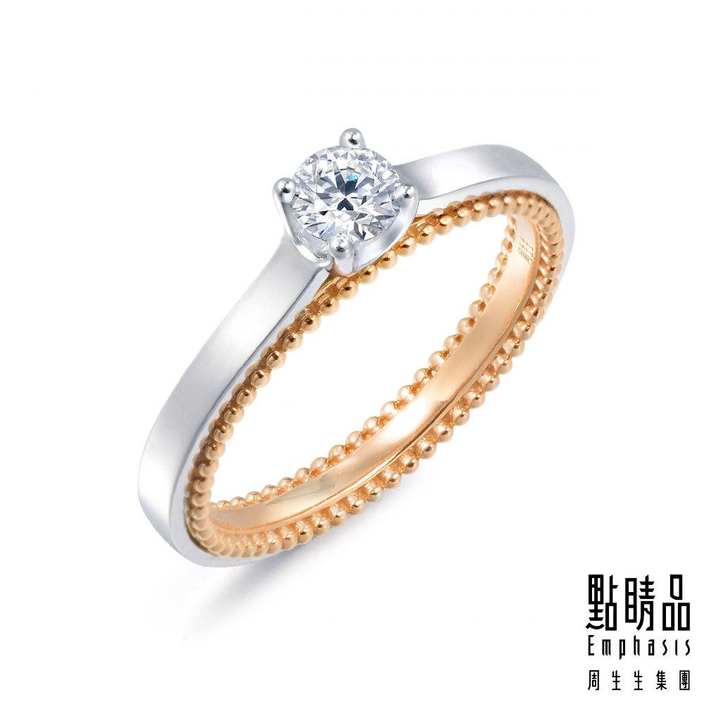 點睛品 Promessa 20分 加冕 玫瑰金鑽石婚戒求婚戒指
