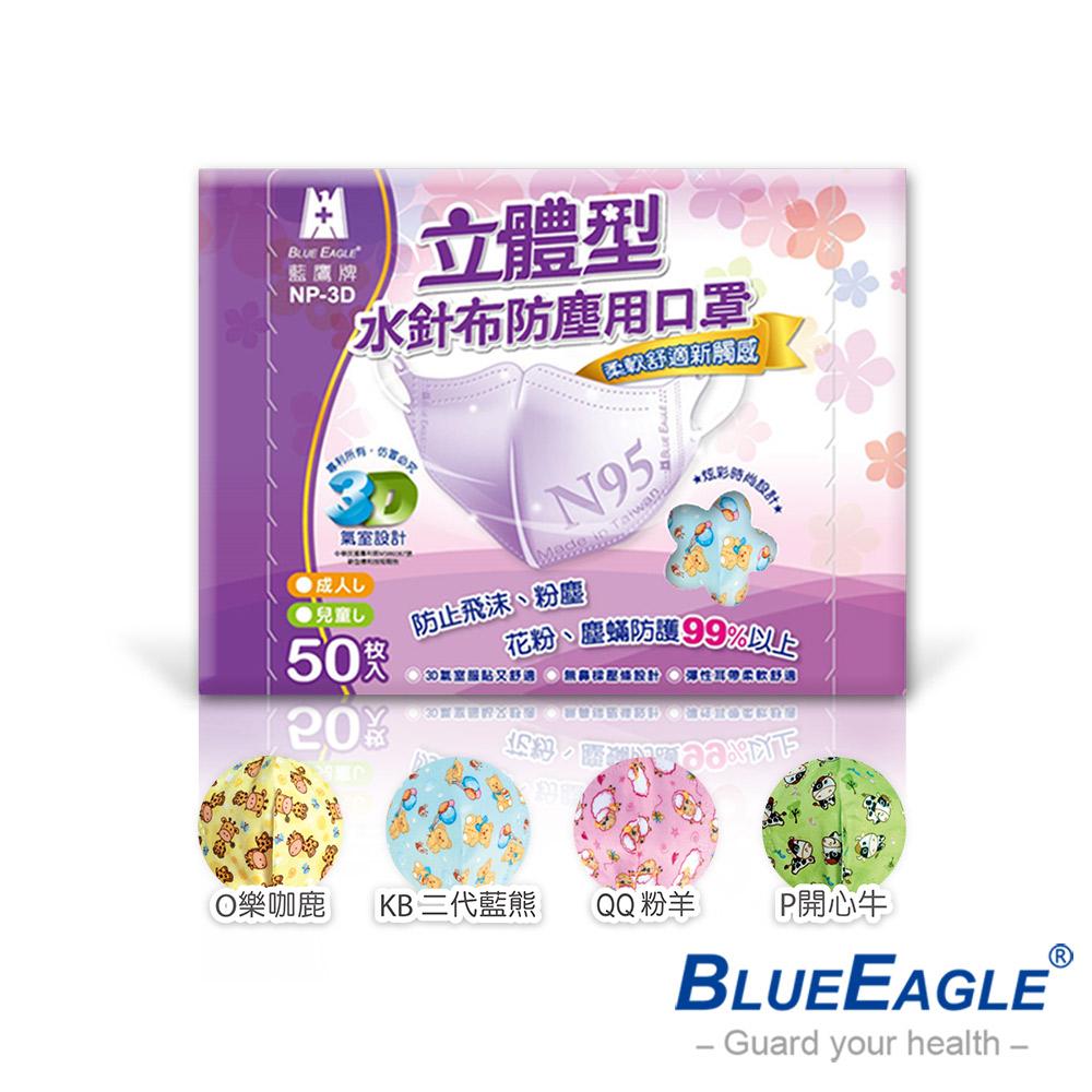 藍鷹牌 台灣製造 四層式無毒油墨水針布立體兒童口罩 50入x3盒