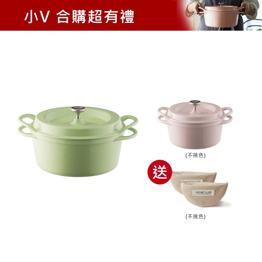 【Vermicular限量雙鍋組】日本製琺瑯鑄鐵鍋22cm綠色+14cm小V鍋