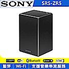 SONY NFC藍牙喇叭 SRS-ZR5