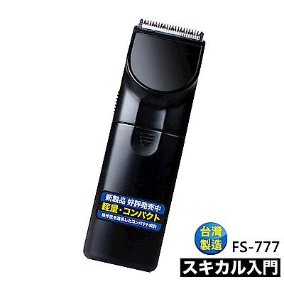 日本極簡風超輕巧電動剪髮器 理髮器FS-777(台灣製外銷日本大受好評)