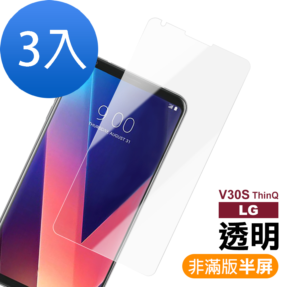 LG V30S ThinQ 透明 9H  防撞 防摔 保護貼 -超值3入組