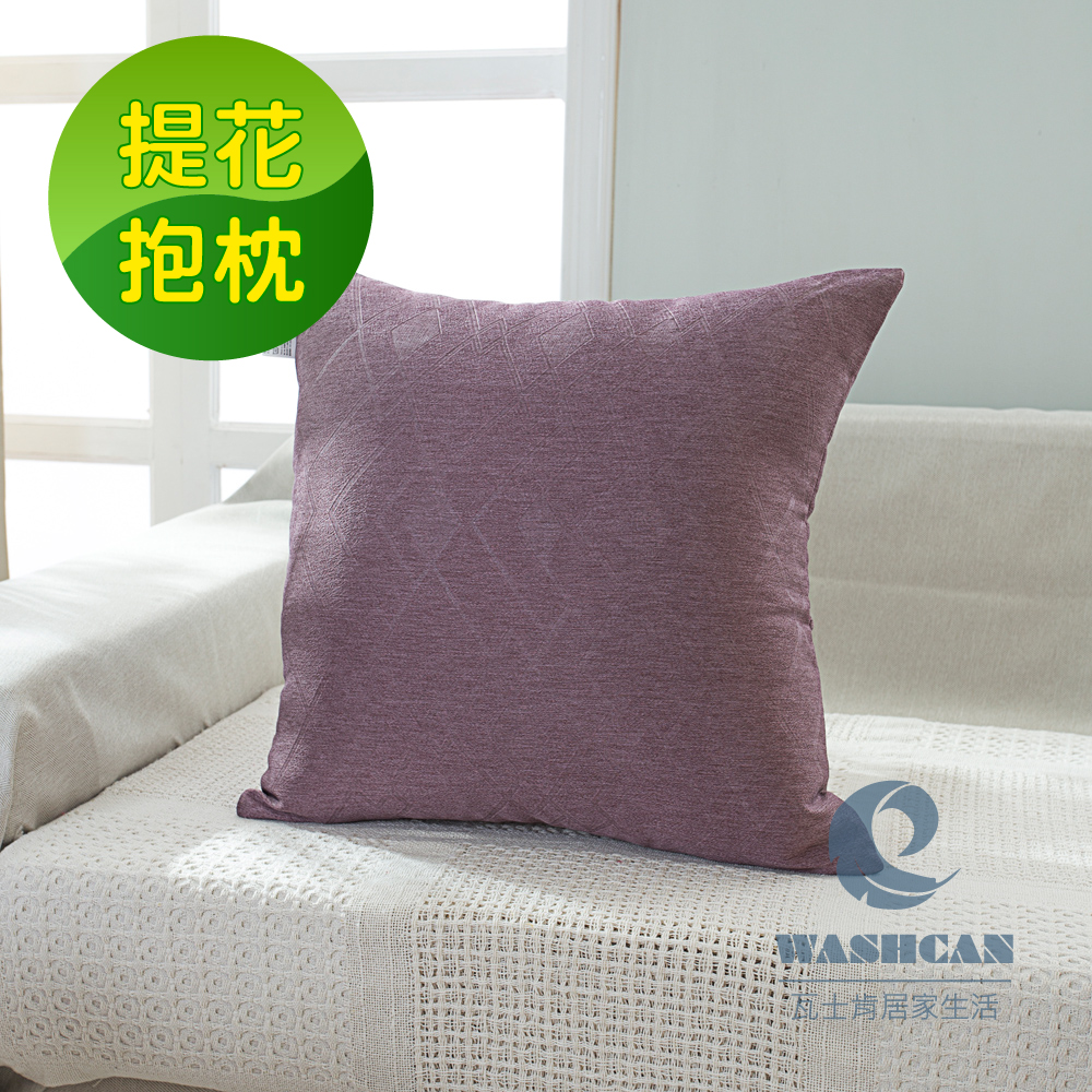 Washcan瓦士肯 輕奢提花抱枕套 菱格-灰紫