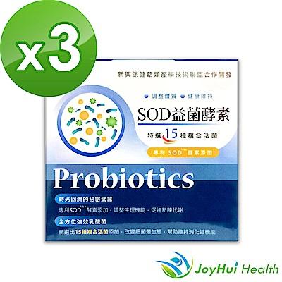 【健康進行式】SOD益菌酵素30包*3盒