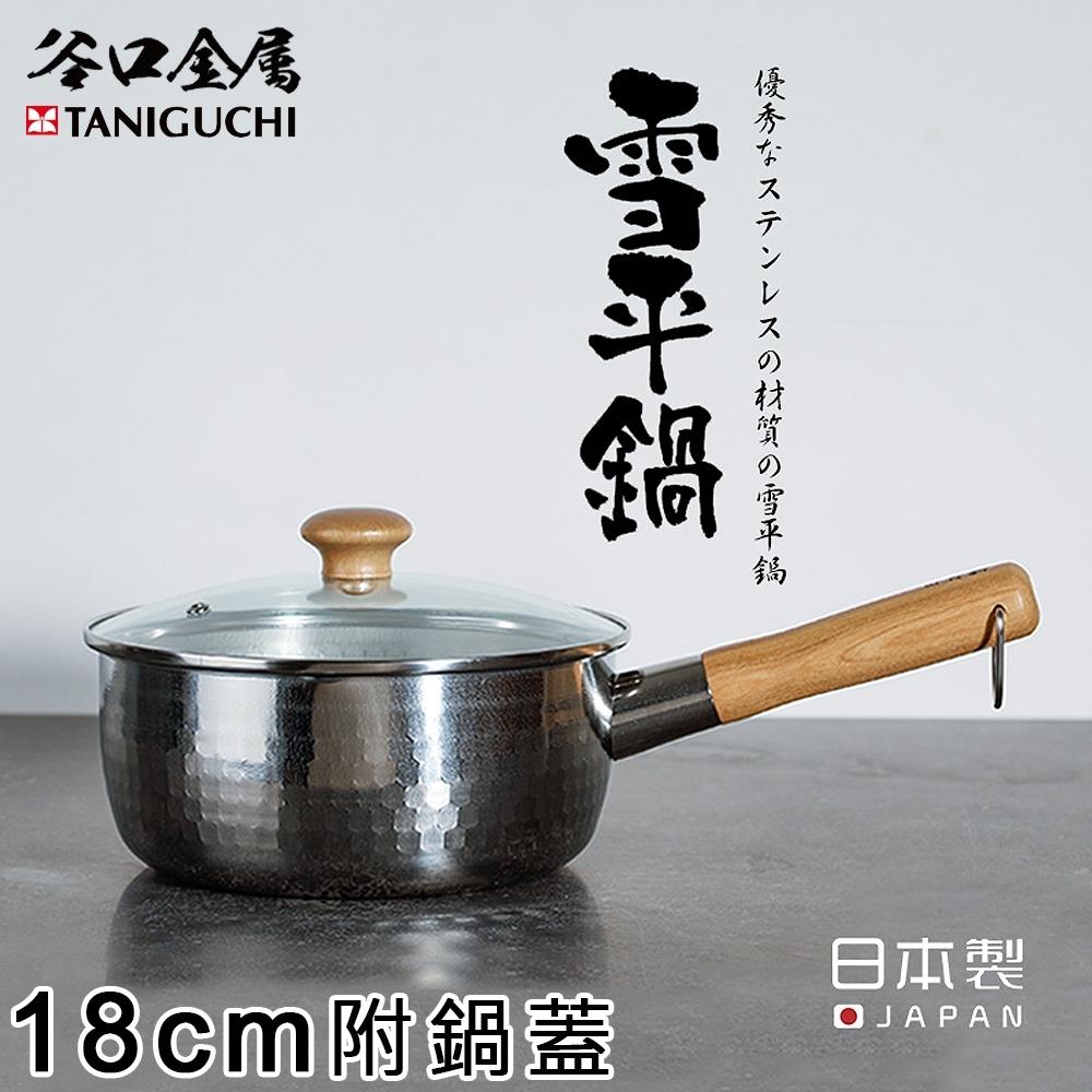 谷口金屬 日本製錘目紋不鏽鋼雪平鍋18CM(附鍋蓋)