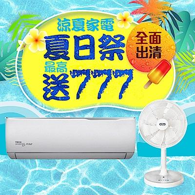 季節家電★風扇999起,指定冷氣送777超贈點