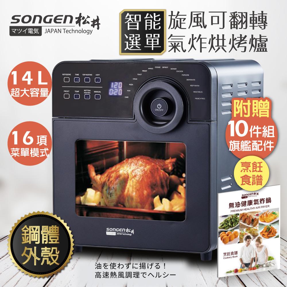 SONGEN松井 14L鋼製智能選單旋風可翻轉氣炸烘烤爐/烤箱(附烹飪炊具10件組+食譜一本(SG-1400AF)