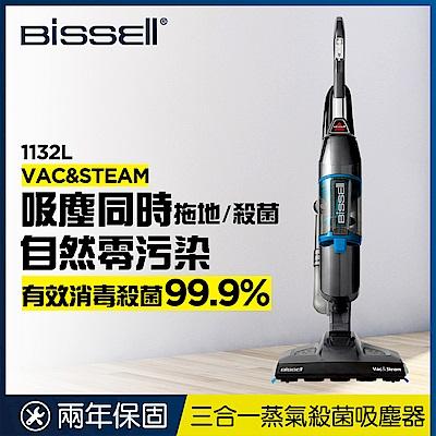 美國 Bissell 必勝 Vac & Steam 三合一蒸氣殺菌吸塵器1132L