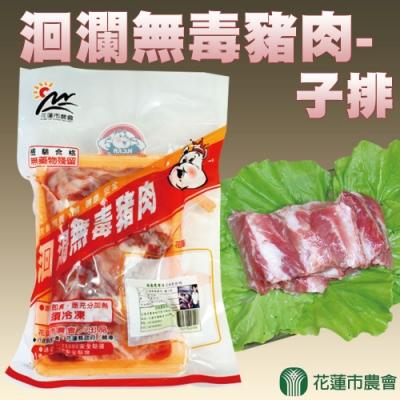 花蓮市農會 洄瀾無毒豬-子排 (250g x2包)