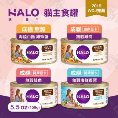 [6罐組] 嘿囉 HALO 成貓 無穀 主食罐 5.5oz 全鮮肉 貓罐 貓罐頭 雞肉 鮭魚 海鮮