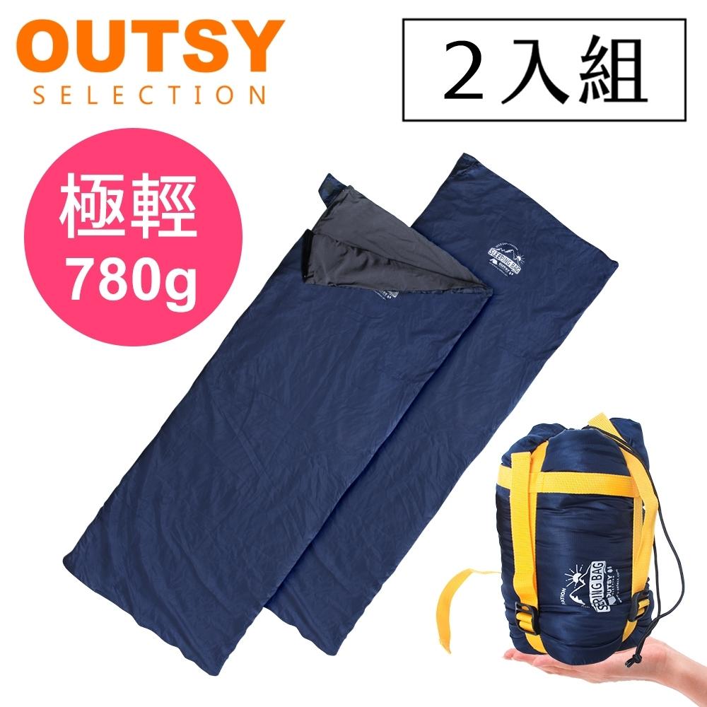【OUTSY嚴選】四季通用極輕保暖便攜露營睡袋 (兩入特惠組)