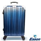 YC Eason 維也納25吋海關鎖款PC行李箱 藍色