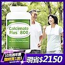 GNC健安喜 買1送1 檸檬蘋果酸鈣800食品錠 240錠