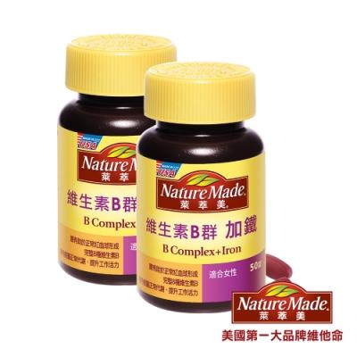 即期品-【萊萃美】維生素B群加鐵(50錠) 2瓶超值組  到期日 2020/01/26