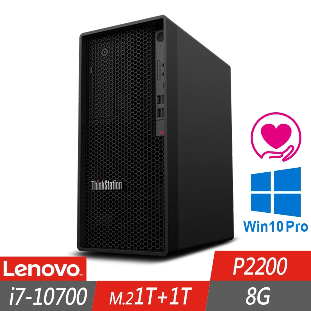 Lenovo P340 工作站 i7-10700/8G/M.2-1TB+1TB/P2200/500W/W10P